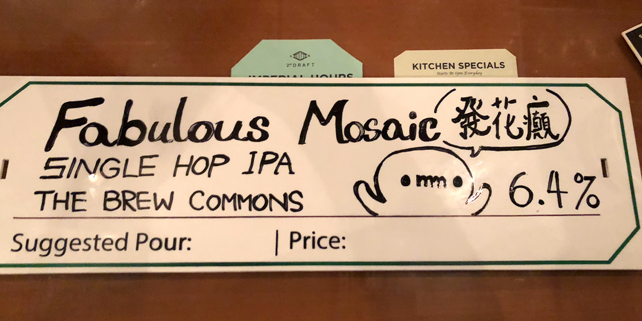 Second_Draft_Mosaic_IPA